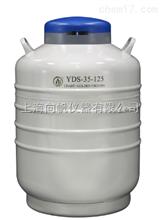 YDS-35-125金凤35升125口径液氮罐