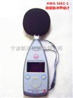 沪江AWA5661-1声级计