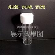 养虫管、养虫罐 ZK-YCG