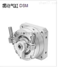 DSM-6-90-P特价FESTO气缸,FESTO叶片式摆动气缸