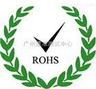 东莞ROHS2.0检测广州ROHS10项测试