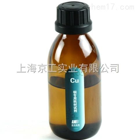 铜试剂LH-Cu