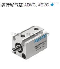 FSETO气缸 ADVC-6-5-P