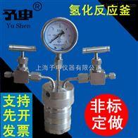 予申加氢高压反应釜