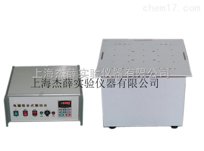 JXZD-YTF上海振动台