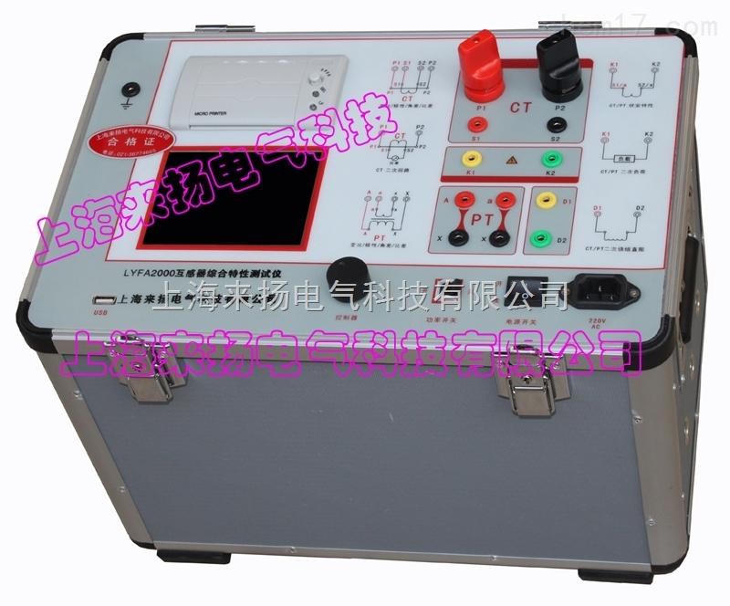 互感器勵磁特性測試儀