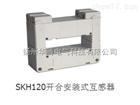 SKH120开合安装式互感器