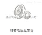 精密电压互感器生产厂家