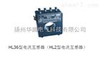 HL36型电流互感器(HL2型电流互感器)生产厂家