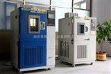 GDJS-150GDJS-150高低温交变湿热试验箱,专业生产