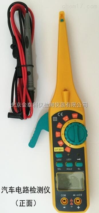 dt-201手持式汽车电路检测仪