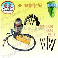 北京星火錨栓拉拔儀技術指標