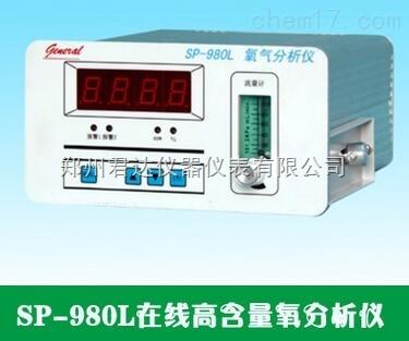 在线在线高含量氧分析仪SP-980L/CY688L