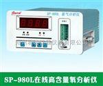SP-980L/CY688L在线在线高含量氧分析仪SP-980L/CY688L