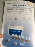 支原体药敏检测试剂盒 液态培养基