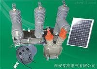 西安太阳能画板户外10kv永磁智能真空断路器厂家
