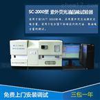 SC-2000紫外荧光油品硫试验器