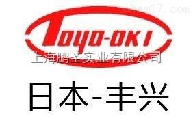 日本丰兴TOYOOKI中国一级代理