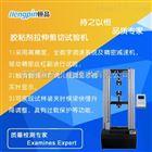 HP-NLJ20建筑结构胶剪切强度试验机/胶粘剂拉伸剪切试验机