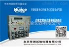 HCJDCS-G变压器工频介电常数及介质损耗测定仪