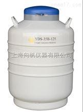 YDS-35B-125mve液氮罐,YDS-35B-125
