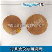 HP-LT量筒和铜网专业生产  恒品厂家直销