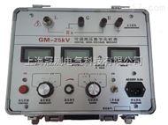 GM-25kV高压数字兆欧表