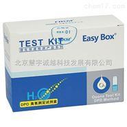 泳池水余氯快检试剂盒