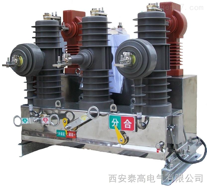 贵州贵阳户外10kv柱上预付费高压断路器zw32P-12