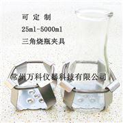 150ml搖床固定焊制燒瓶夾具