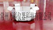 圆形器皿夹具(特制)