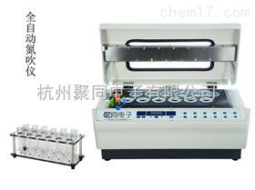 福州定时定量全自动氮吹仪生产厂家JTZD-DCY12S选购要点