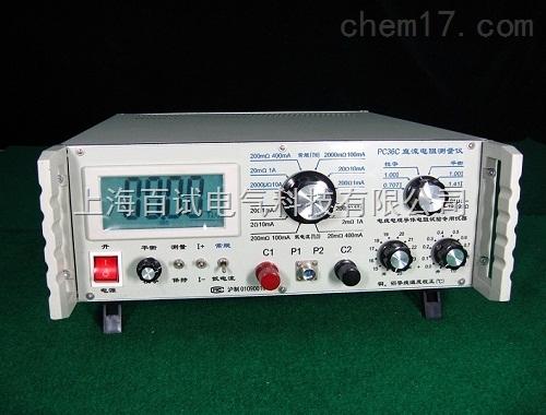 厂家直销—PC36C 直流电阻测试仪质保三年
