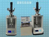 YZSR全自動實驗室微型反應釜