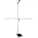 天津华力争超声波身高体重测量仪