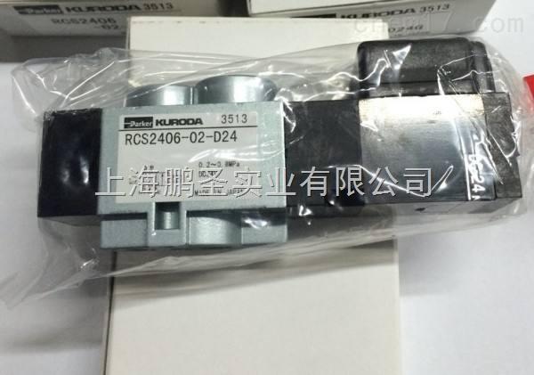 RCS2406-02-D24 KURODA电磁阀到货了