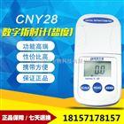 CNTY2杭州陆恒生物盐糖两用快速检测折光仪盐度糖度计