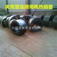 耐腐蚀聚氨酯接头电热熔套厂家