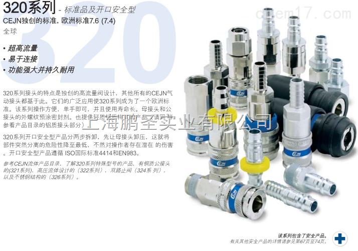 CEJN320系列接头选型样本