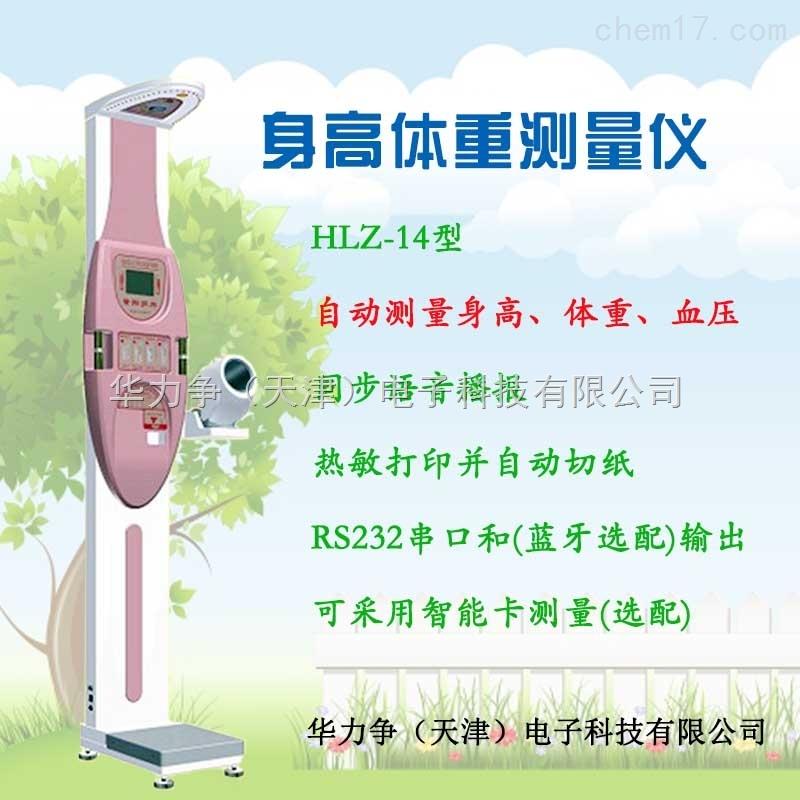 医院专用型身高体重测量仪、华力争超声波身高体重秤