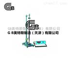 GB 陶瓷砖冲击试验仪*GB/T3010.5-2006