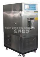 温湿度环境试验机