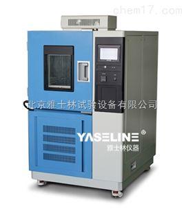 产品展厅 物理特性分析仪器 试验箱设备 高低温交变试验箱 ysl-gdjs