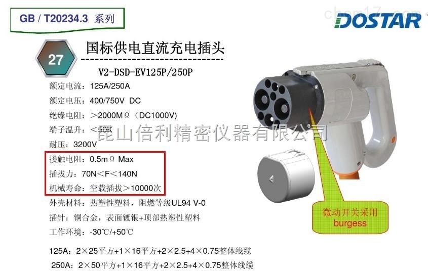 充电桩插头插座锁止装置及插拔力试验机