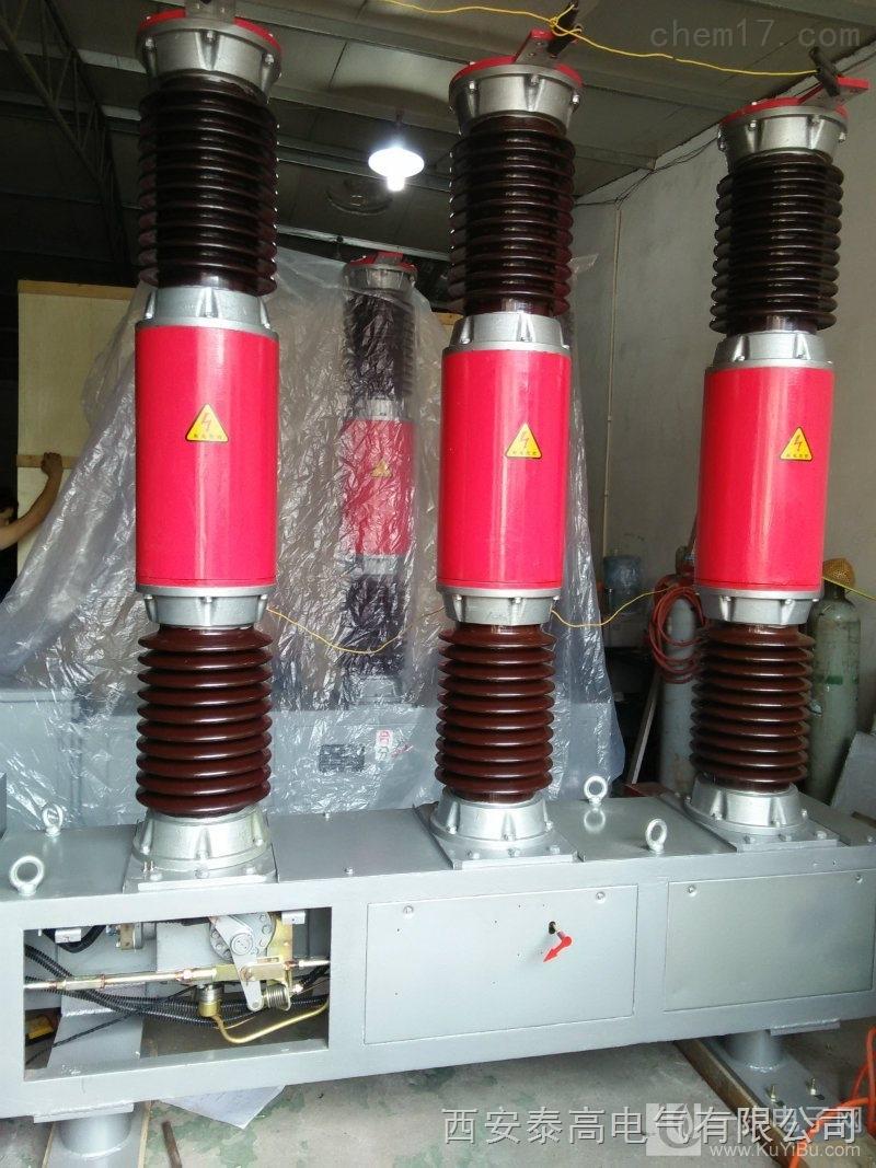 六氟化硫真空断路器LW8-40.5户外电站型高压真空断路器
