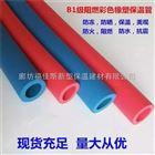 辽阳橡塑保温管空调橡塑保温板规格齐全