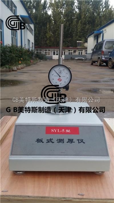 GB板式测厚仪*GB/T5480-2008参数标准
