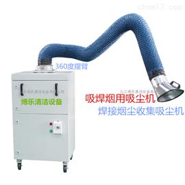 焊接煙塵用工業吸塵機 吸煙塵用工業吸塵器