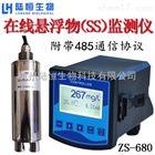 ZS-680N自来水厂悬浮物在线分析仪污水企业排放自动监测控制SS值