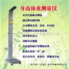 供应便携式液晶显示超声波身高体重测量仪